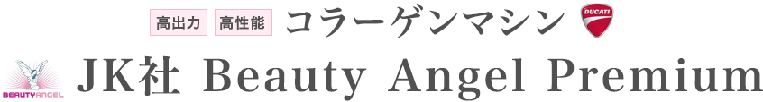 コラーゲンマシン JK社 Beauty Angel Premium
